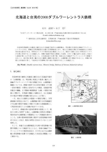 土木史研 究講演集Vol.39 2019年 (提出後追記有)-190625