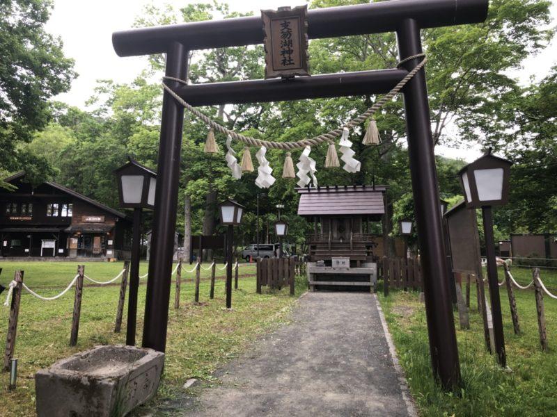 支笏湖神社と山線