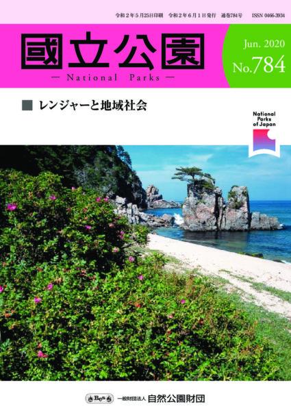 月刊誌「国立公園」への寄稿文