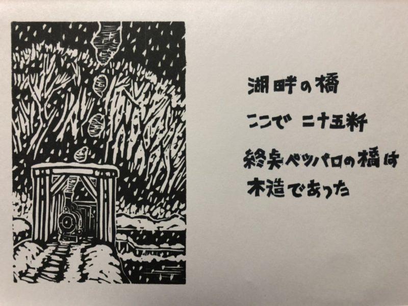 走れ思い出 山線軌道(4)