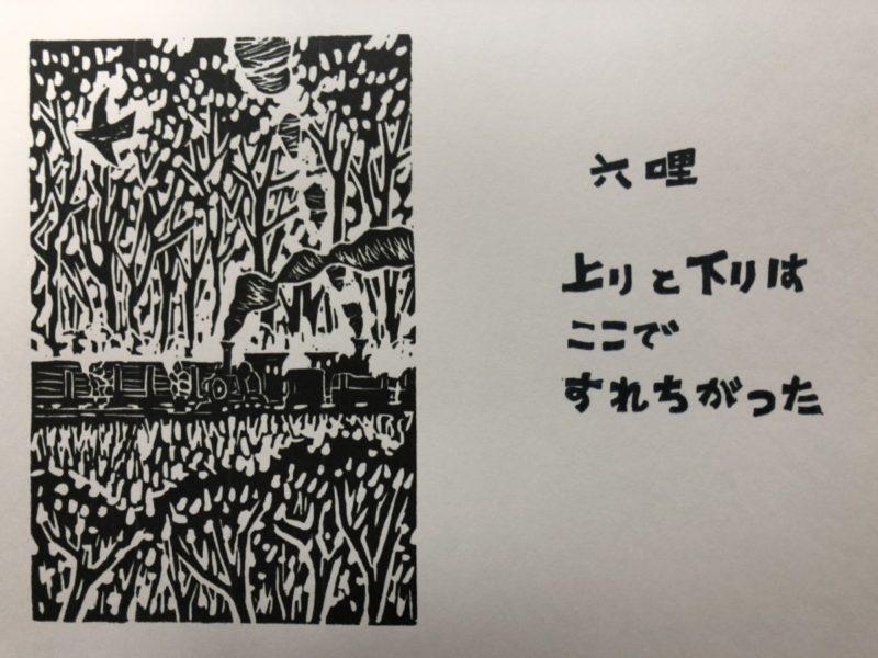 走れ思い出 山線軌道(5)