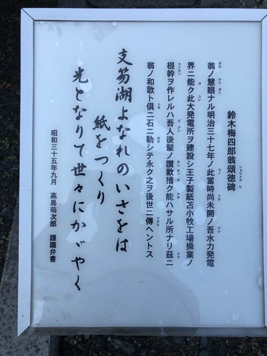 支笏湖と山線~王子軽便鉄道~(1)