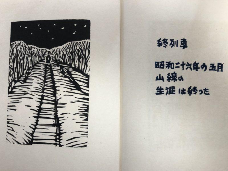 走れ思い出 山線軌道(9)