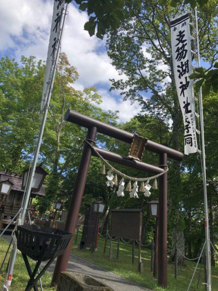 今年の支笏湖神社例大祭