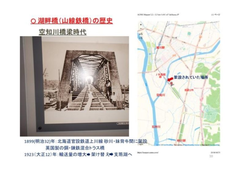 支笏湖と山線~王子軽便鉄道~(5)