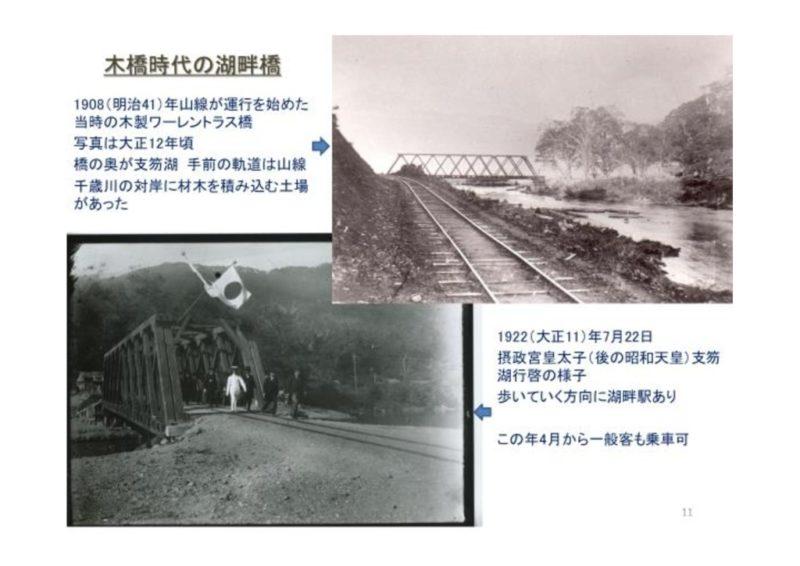 支笏湖と山線~王子軽便鉄道~(6)