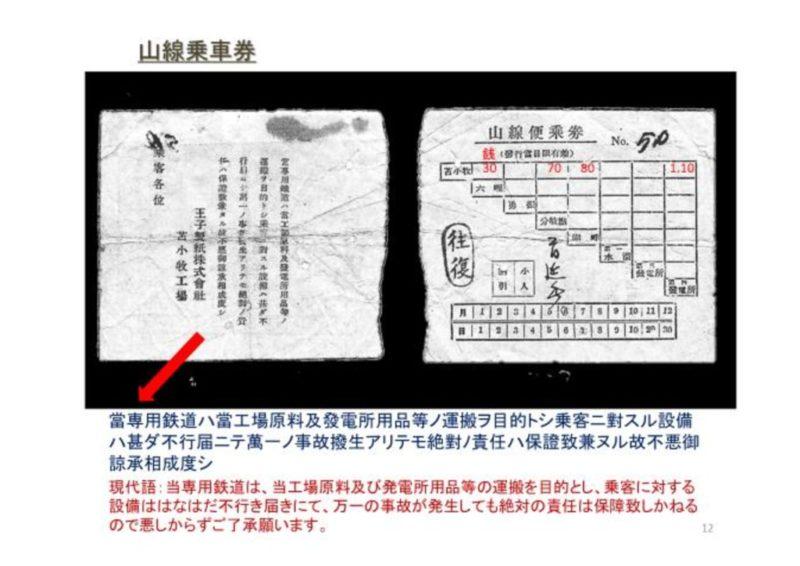 支笏湖と山線~王子軽便鉄道~(7)