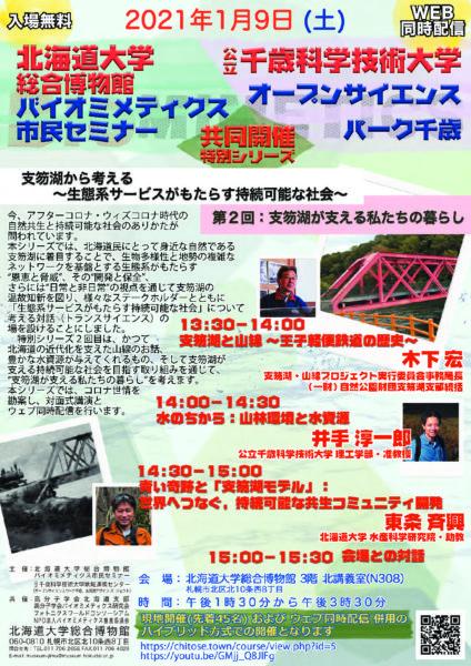 北海道大学総合博物館バイオミメティクス市民セミナー・公立千歳科学技術大学オープンサイエンスパーク千歳 共同開催特別シリーズ の開催