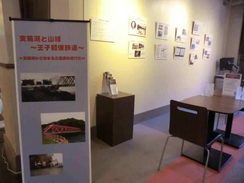 支笏湖と山線~王子軽便鉄道~ =支笏湖から始まる北海道の近代=