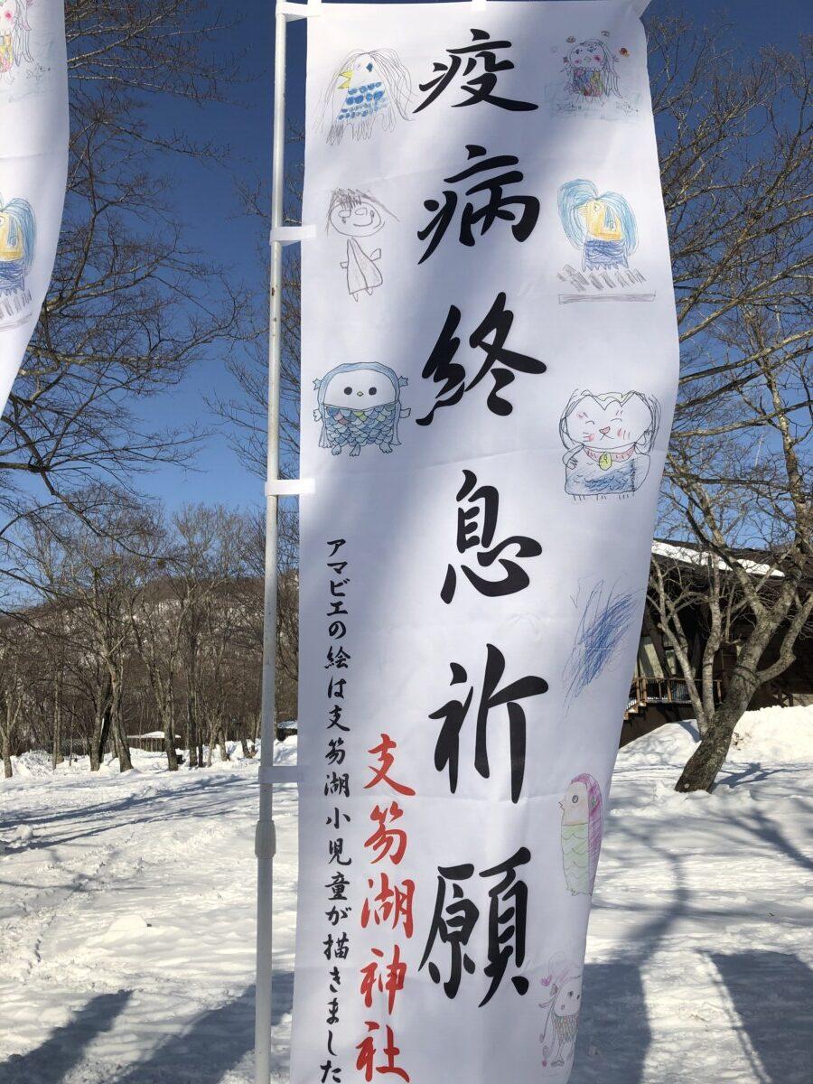 2021千歳・支笏湖氷濤まつり期間中は毎日開館します。