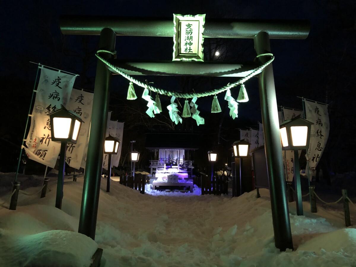 2021千歳・支笏湖氷濤まつり期間中の土・日・祝日は開館時間を延長します。