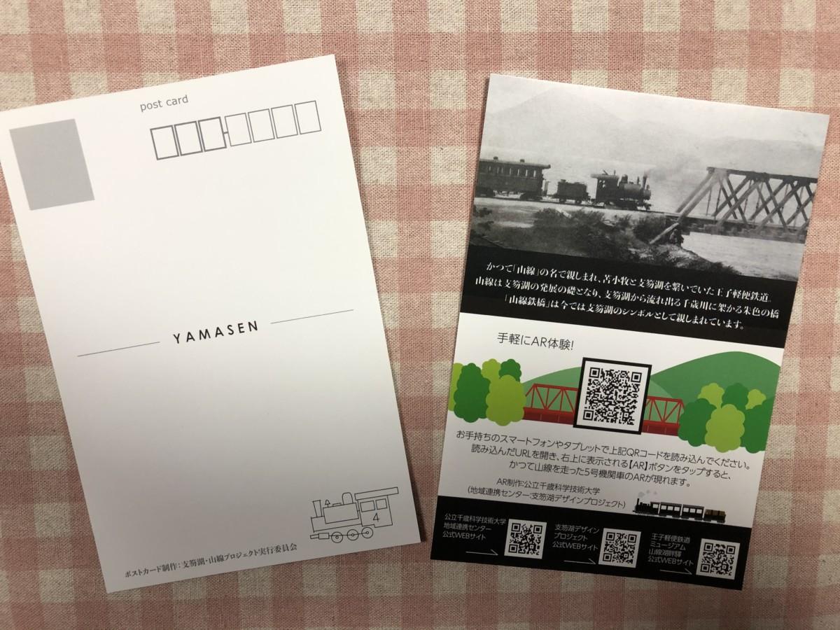 王子軽便鉄道ミュージアム 山線湖畔驛オープン1周年記念パネル展 千歳会場中止のお詫び