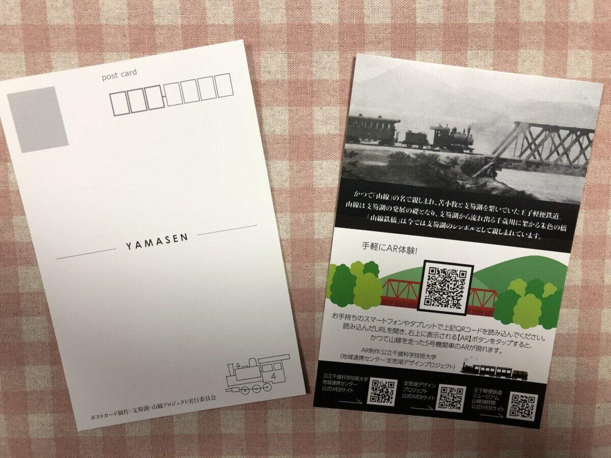 王子軽便鉄道ミュージアム 山線湖畔驛オープン1周年記念パネル展