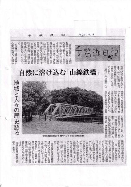 IMG_20210228_0002鉄橋