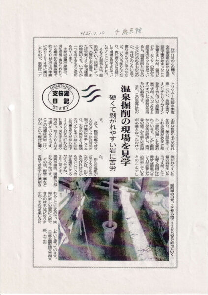 IMG_20210228_0003温泉