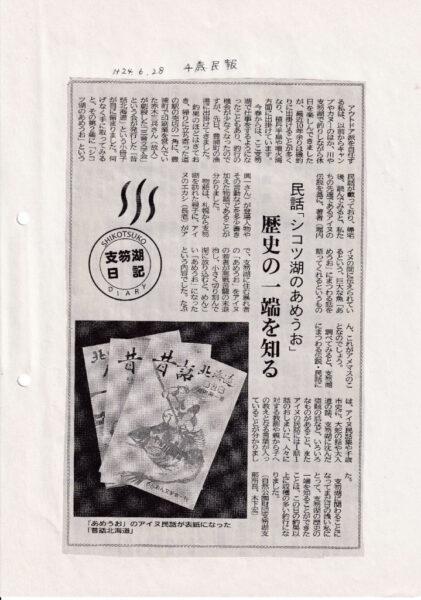 IMG_20210228_0004民話1