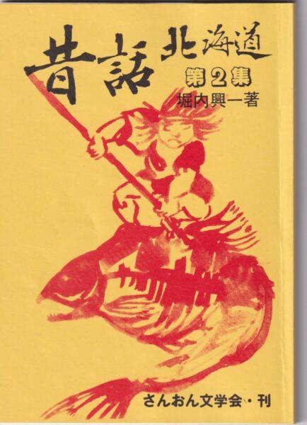 「支笏湖日記」に見る湖畔の思い出(4)