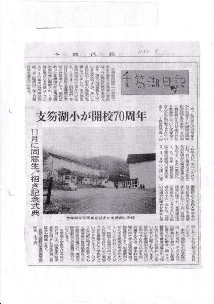 IMG_20210305_0001小学校